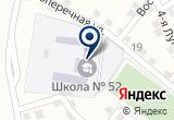 «Средняя общеобразовательная школа №52» на карте