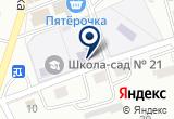 «Основная общеобразовательная школа №21 с дошкольным отделением» на Яндекс карте