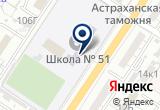 «Средняя общеобразовательная школа №51» на Яндекс карте