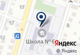 «Средняя общеобразовательная школа №64» на Яндекс карте