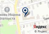 «Главное Управление МЧС России по Астраханской области» на Яндекс карте