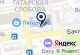 «Средняя общеобразовательная школа №11 им. Г.А. Алиева» на Яндекс карте