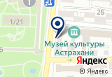«Астра-Тур, туристическая фирма» на Яндекс карте