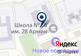«Средняя общеобразовательная школа №18 им. 28 Армии» на Яндекс карте