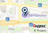 «Астраханская автомобильная школа, ДОСААФ России» на Яндекс карте