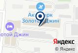 «Акцент Сервис» на Яндекс карте