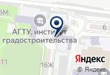 «Астраханский колледж арт-фэшн индустрии» на карте