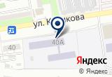 «Средняя общеобразовательная школа №23» на карте