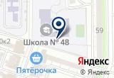 «Средняя общеобразовательная школа №48» на карте