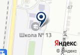 «Средняя общеобразовательная школа №13 с дошкольным отделением» на Яндекс карте