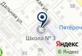 «Основная общеобразовательная школа №3» на карте