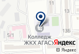 «Колледж жилищно-коммунального хозяйства, АГАСУ» на Яндекс карте