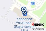 «Аэропорт Ульяновск» на Yandex карте