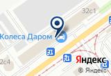 «Грузовозофф» на Yandex карте