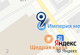 «Садовая Архитектура» на Yandex карте