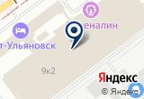 «Алекспресс Ульяновск» на Яндекс карте