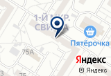 «Альфа Логистика» на Yandex карте