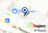 «Pizza express» на Яндекс карте