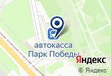 «Автостанция Парк Победы» на Yandex карте