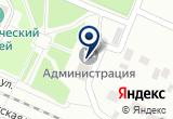 «АДМИНИСТРАЦИЯ Г. ВОЛЖСКА» на Яндекс карте