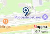 «Мастерская по Ремонту Обуви МУП Обувьбыт» на Yandex карте