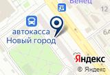 «Автостанция Новый город» на Yandex карте