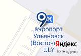 «Международный аэропорт Ульяновск-Восточный» на Yandex карте