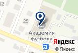 «Академия футбола им. Ю. Коноплева» на Яндекс карте
