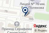 «НБИК Поволжье» на Яндекс карте