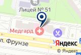 «Пангея» на Яндекс карте