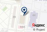 «Аудит-Алгоритм» на Яндекс карте