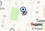 «Администрация сельского поселения Тимофеевка» на Яндекс карте