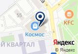 «Вега-Фильм» на Яндекс карте