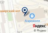 «Аэрохолл» на Яндекс карте