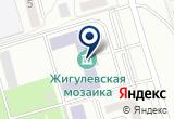 «ЖИГУЛЕВСКИЙ КОЛЛЕДЖ СРЕДНЕГО ПРОФЕССИОНАЛЬНОГО ОБРАЗОВАНИЯ» на Яндекс карте