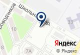 «Аварийно-диспетчерская служба по обслуживанию детских садов и школ» на Яндекс карте