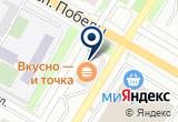 «Макдоналдс, рестораны быстрого обслуживания» на Яндекс карте