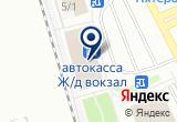 «ДИРЕКЦИЯ ПО ОБСЛУЖИВАНИЮ ПАССАЖИРОВ СОСНОГОРСКОГО ОТДЕЛЕНИЯ СЕВЕРНОЙ ЖД» на Яндекс карте