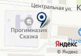 «Театр юного зрителя г. Нижнекамска» на Яндекс карте