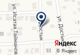 «Сельское отделение почтовой связи. Аксай» на Yandex карте