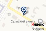 «Сельское отделение почтовой связи. Жанама» на Yandex карте
