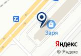 «Заря, торговый центр» на Яндекс карте
