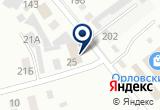 «Новый сервис, ООО» на Яндекс карте