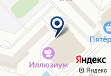 «Иллюзиум, кинокомплекс» на Яндекс карте