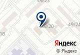 «Система охлаждения, ООО» на Яндекс карте