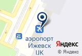 «ИЖАВИА ГП» на Яндекс карте