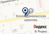 «Каргалинское хлебоприемное предприятие» на Yandex карте