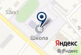 «Детский сад Ручеек, общеразвивающий с приоритетным направлением интеллектуального развития» на Yandex карте