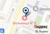 «Городская клиническая больница №6» на Yandex карте