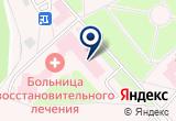 «Больница клиническая восстановительного лечения (МКБВЛ)» на Yandex карте